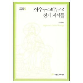 기독교 고전 총서 05 - 아우구스티누스 : 전기 저서들 (무선)