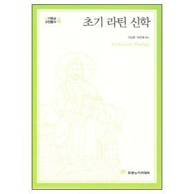 기독교 고전 총서 04 - 초기 라틴 신학 (무선)