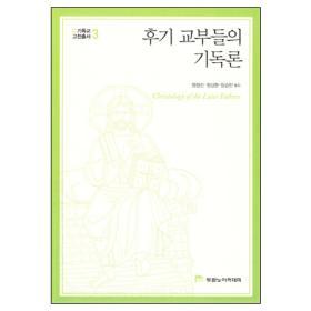 기독교 고전 총서 03 - 후기교부들의 기독론 (무선)