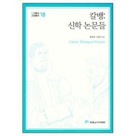 기독교 고전 총서 18 - 칼뱅:신학 논문들 (무선)