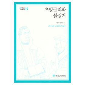 기독교 고전 총서 19 - 츠빙글리와 불링거 (무선)