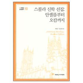기독교 고전 총서 10 - 스콜라 신학 선집 : 안셀름부터 오캄까지 (무선)