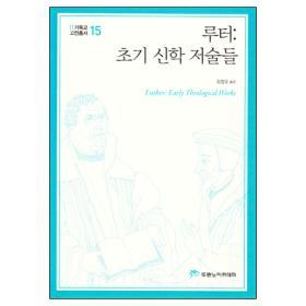 기독교 고전 총서 15 - 루터 : 초기 신학 저술들 (무선)