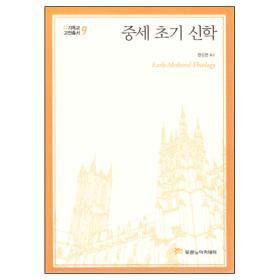 기독교 고전 총서 09 - 중세 초기 신학 (무선)