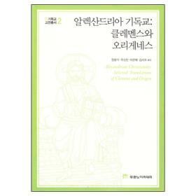 기독교 고전 총서 02 - 알렉산드리아 기독교 (무선)