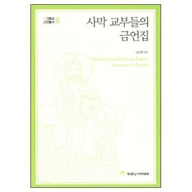 기독교 고전 총서 08 - 사막 교부들의 금언집 (무선)