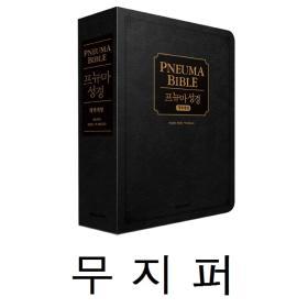 [개역개정] 프뉴마 성경 - 블랙 (단본/무지퍼) (재정가)