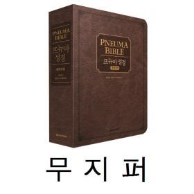 [개역개정] 프뉴마 성경 - 다크브라운 (단본/무지퍼) (재정가)