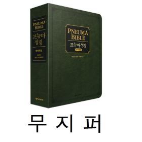 [개역개정] 프뉴마 성경 - 다크 그린 (단본/무지퍼) (재정가)