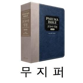 [개역개정/새찬송가] 프뉴마 성경 - 다크 블루 투톤 (합본/무지퍼) (재정가)