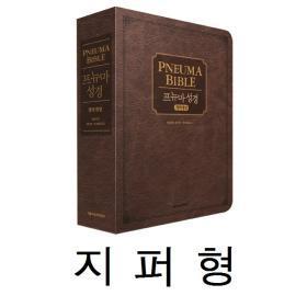 [개역개정/새찬송가] 프뉴마 성경 - 다크브라운 (합본/지퍼) (재정가)