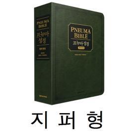 [개역개정/새찬송가] 프뉴마 성경 - 다크그린 (합본/지퍼) (재정가)