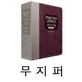 [개역개정/새찬송가] 프뉴마 성경 - 와인 투톤 (합본/무지퍼) (재정가)