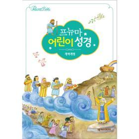 [개역개정] 프뉴마 어린이성경 (소/단색)-펄그린