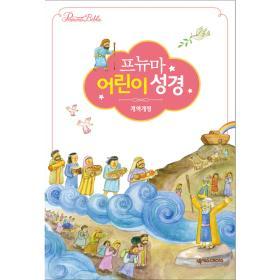 [개역개정] 프뉴마 어린이성경 (소/단색)-펄핑크