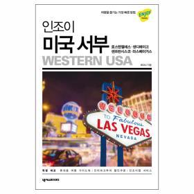 인조이 미국서부 (2019개정판) - 로스앤젤레스 샌디에이고 샌프란시스코 라스베이거스