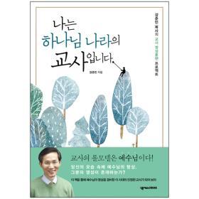 나는 하나님 나라의 교사입니다 (강준민 목사의 교사 영성훈련 프로젝트)