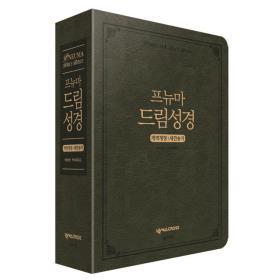 개역개정 프뉴마 드림성경 (대/합색/지퍼) - 다크그린