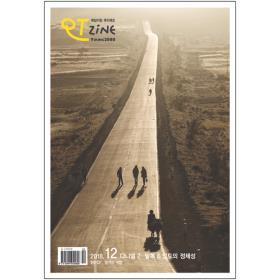 큐티진 (QTZINE) - 10월호