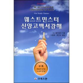 웨스트민스터 신앙고백서강해 - 제2판