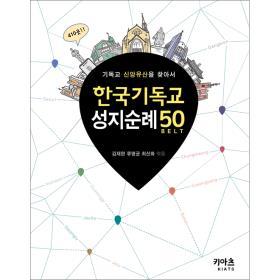 한국기독교 성지순례 50