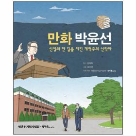 만화 박윤선 (신앙의 한 글을 지킨 개혁주의 신학자)