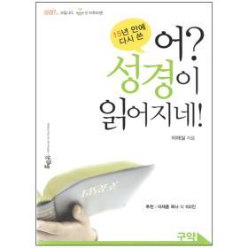 어 성경이 읽어지네 (개정) 구약 (15년 만에 다시 쓴)