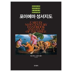 포이에마 성서지도 (재정가)
