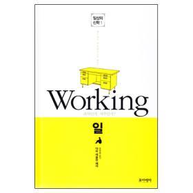 일(Working) - 일상의 신학1