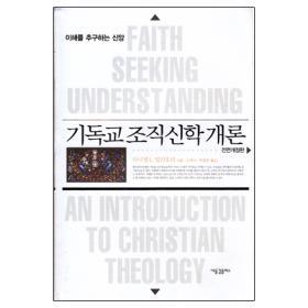 기독교조직신학개론(전면개정판)