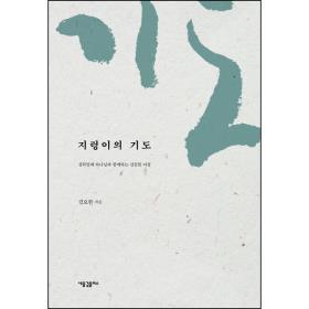 지렁이의 기도 : 삼위일체 하나님과 함께하는 신실한 여정