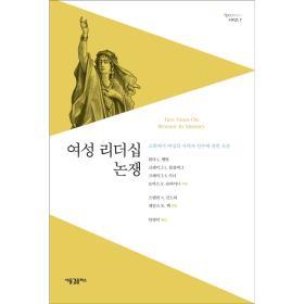 여성 리더십 논쟁 : 교회에서 여성의 사역과 안수에 관한 토론