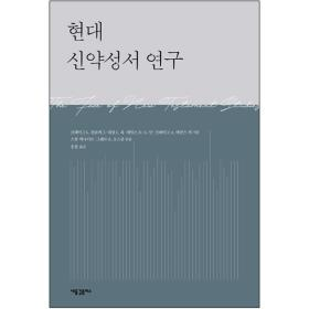 현대 신약성서 연구