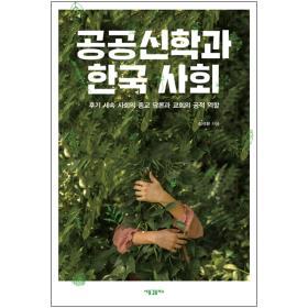 공공신학과 한국 사회 (후기 세속 사회의 종교 담론과 교회의 공적 역할)
