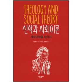 신학과 사회이론 (세속이성을 넘어서)