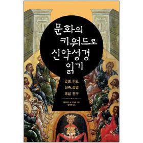 문화의 키워드로 신약성경 읽기 (명예, 후원, 친족, 정결 개념 연구)