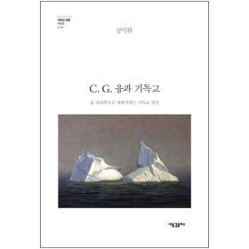 C. G. 융과 기독교 (융 심리학으로 재해석하는 기독교 정신)