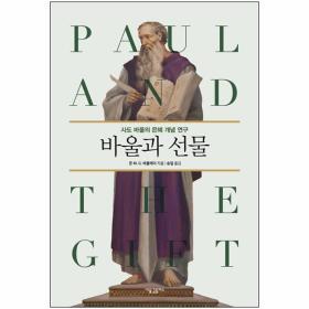 바울과 선물 (사도바울의 은혜 개념 연구)