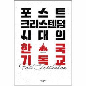 포스트크리스텐덤 시대의 한국 기독교