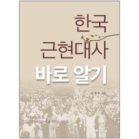 한국 근현대사 바로 알기