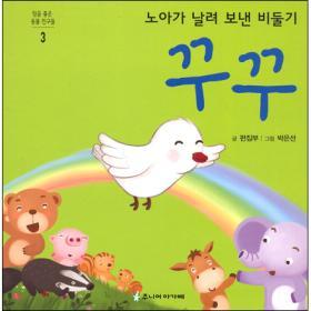 노아가 날려 보낸 비둘기 꾸꾸 - 믿음 좋은 동물 친구들 3