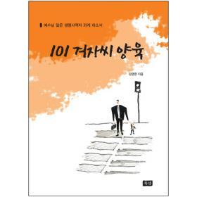 101 겨자씨 양육 (교재)