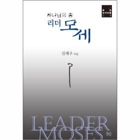 리더 모세 (하나님의 종)