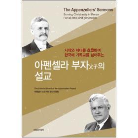 아펜셀라 부자의 설교 (시대와 세대를 초월하여 한국에 기독교를 심어주는)