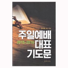 주일 예배 대표 기도문 (2015-2016)