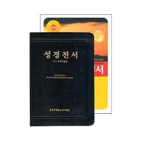 킹제임스KJV성경전서-검정/가죽(소,단본,색인,무지퍼)