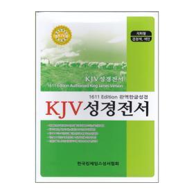 킹제임스KJV 한글성경전서 1611Edition (대/단본/색인/지퍼)-검정