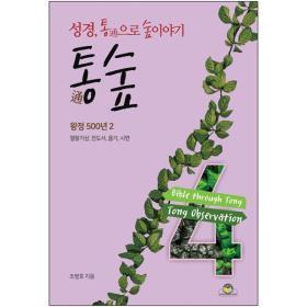 통숲 4 (성경, 통으로 숲이야기) 왕정 500년 2 / 열왕기상,전도서,욥기,시편