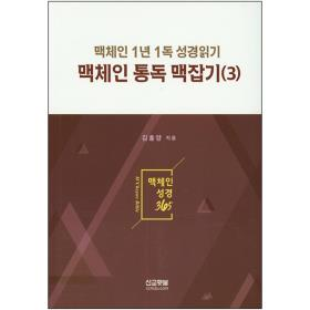맥체인 통독 맥잡기 (3)