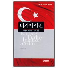 터키어 사전